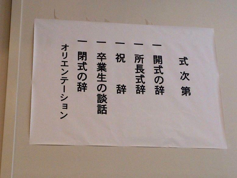 放送大学の入学式のプログラム