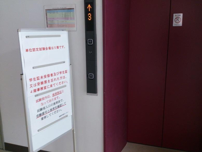 放送大学の事務所は4~5階
