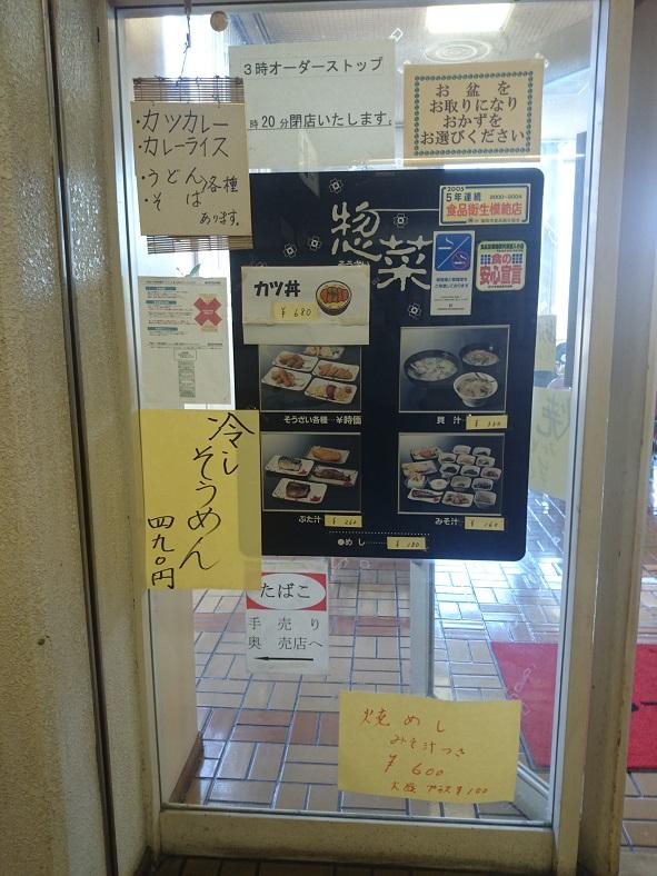 福岡競艇場の一階レストランの入口