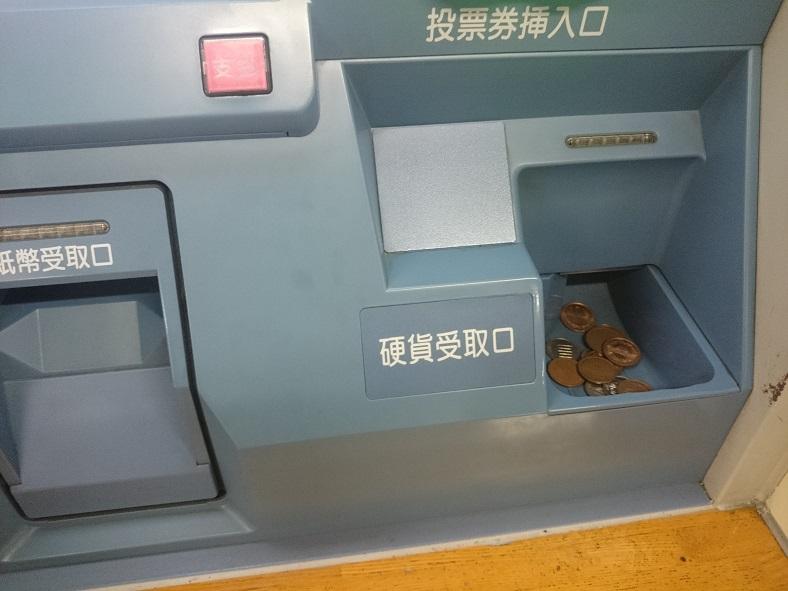 福岡競艇場、払い戻し機