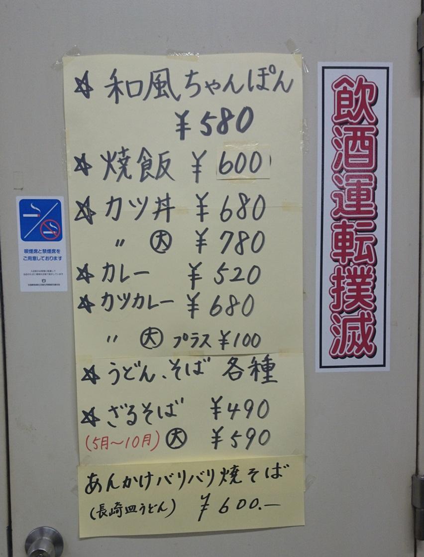 福岡競艇場一階のレストランのメニュー