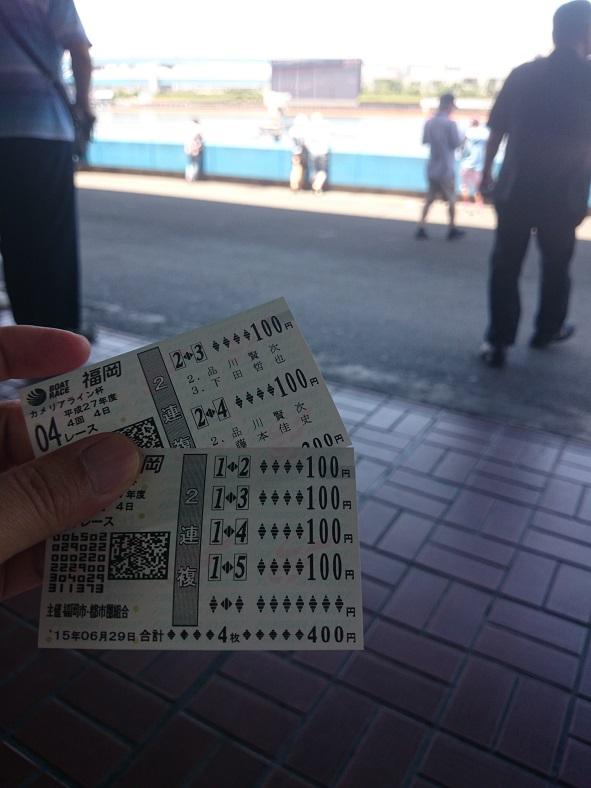 福岡競艇舟券4レース
