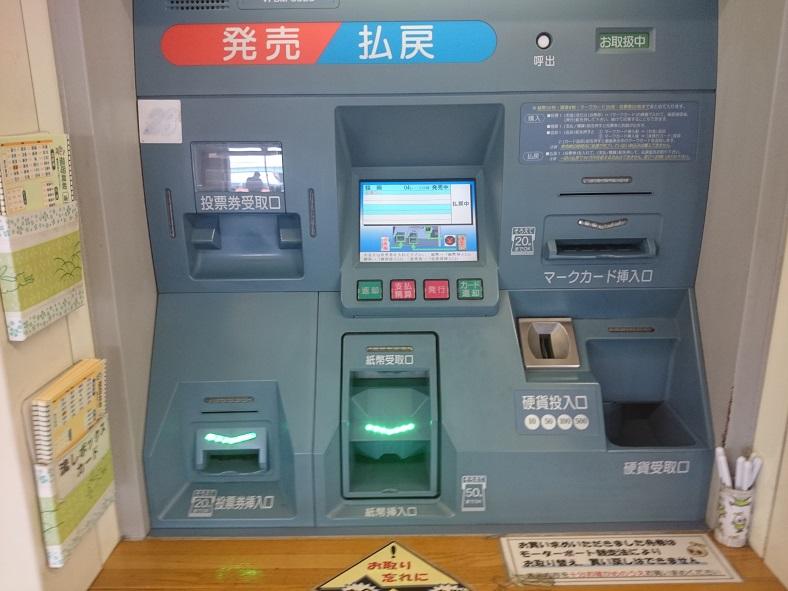 福岡競艇場の舟券自販機