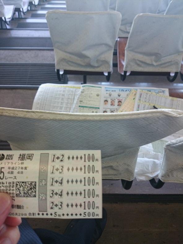 福岡競艇舟券5レース