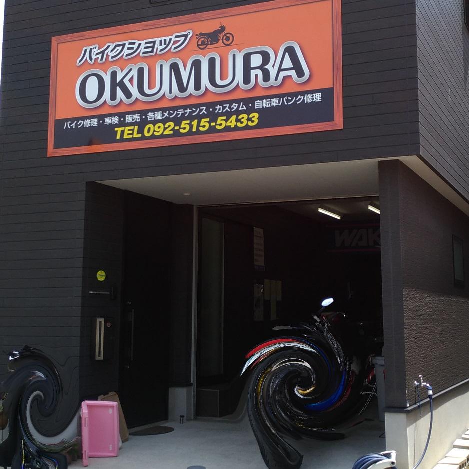 バイクショップOKUMURAの店舗前
