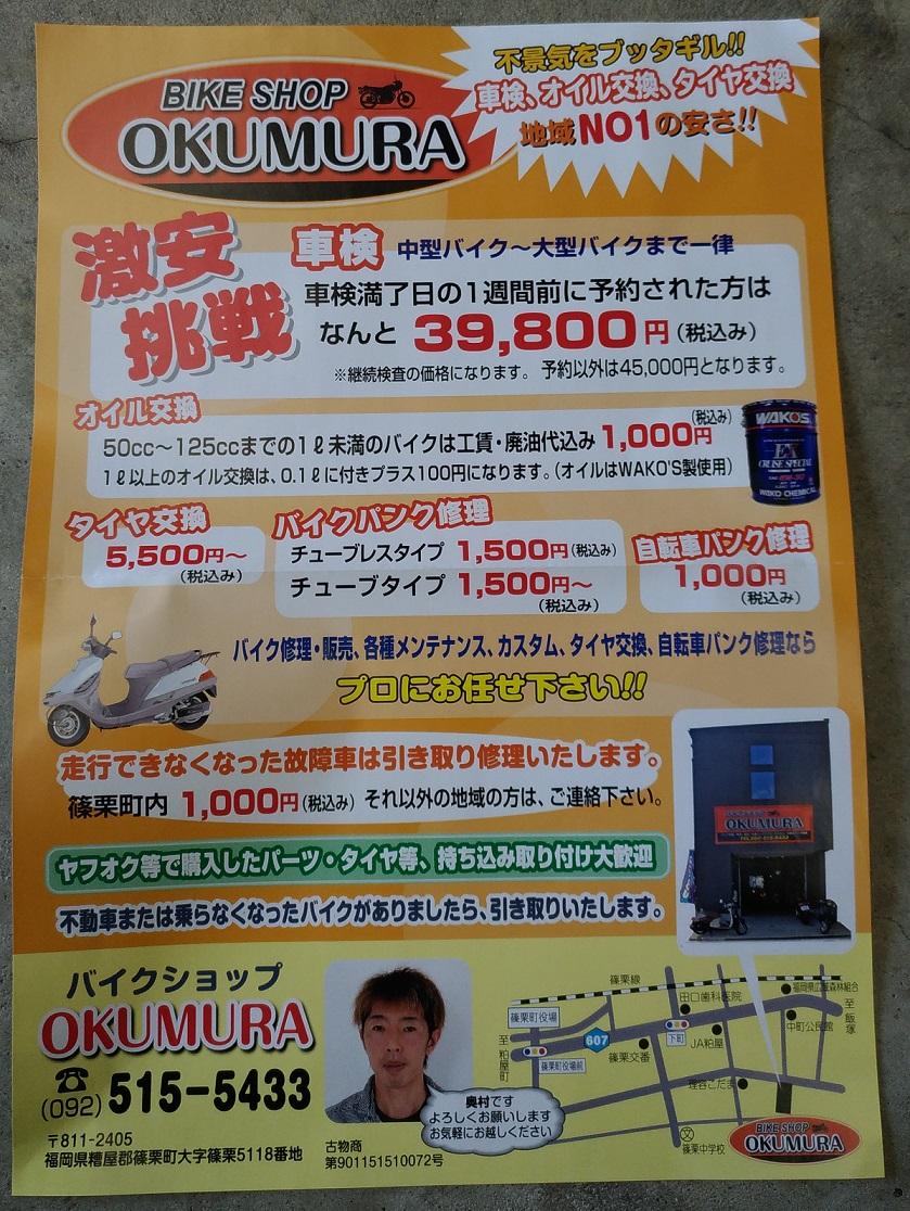 「バイクショップOKUMURA」のチラシ
