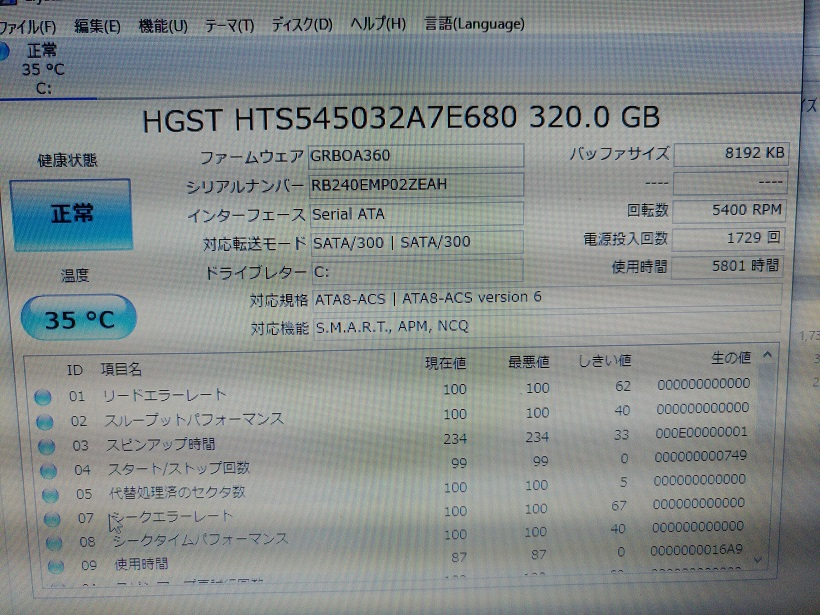 LIFEBOOK P772/FのHDD