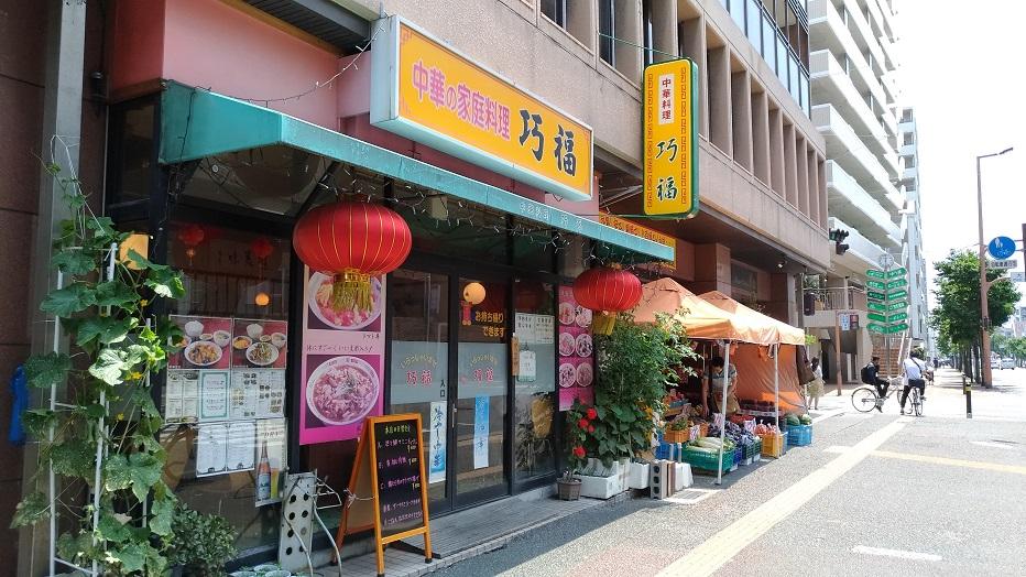 中華の家庭料理「巧福」
