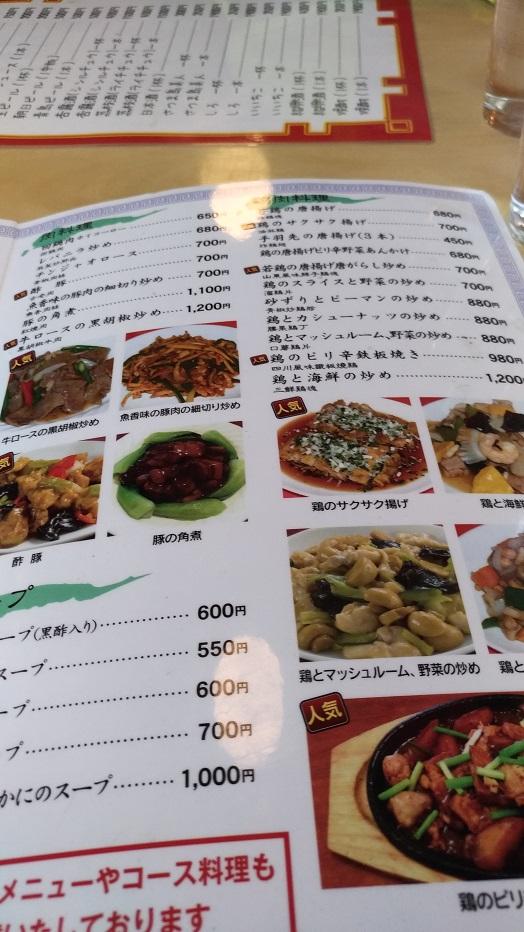中華の家庭料理「巧福」のメニューその二