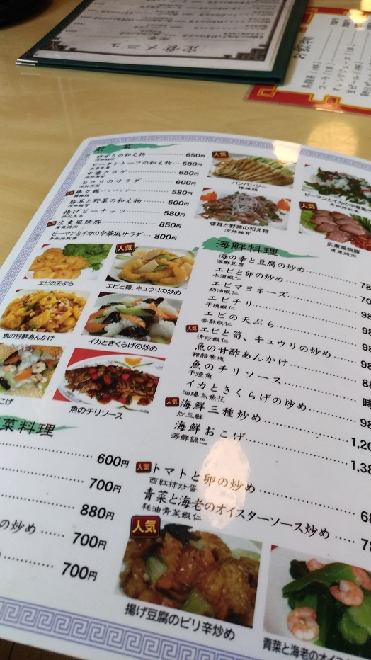 中華の家庭料理「巧福」のメニューその一