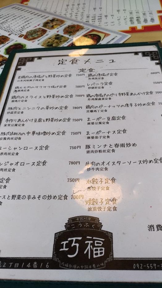 中華の家庭料理「巧福」のメニューその三