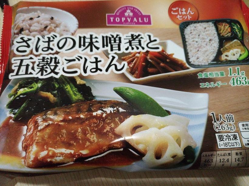 イオンの冷凍弁当「さばの味噌煮と五穀ごはん」」