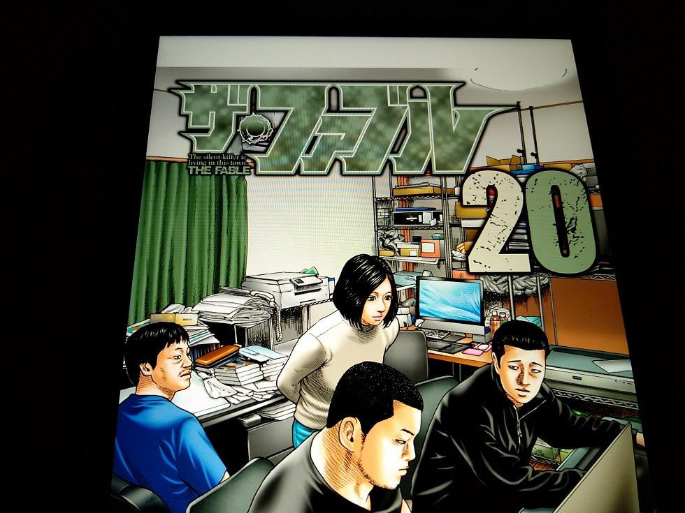 ザファブル20巻