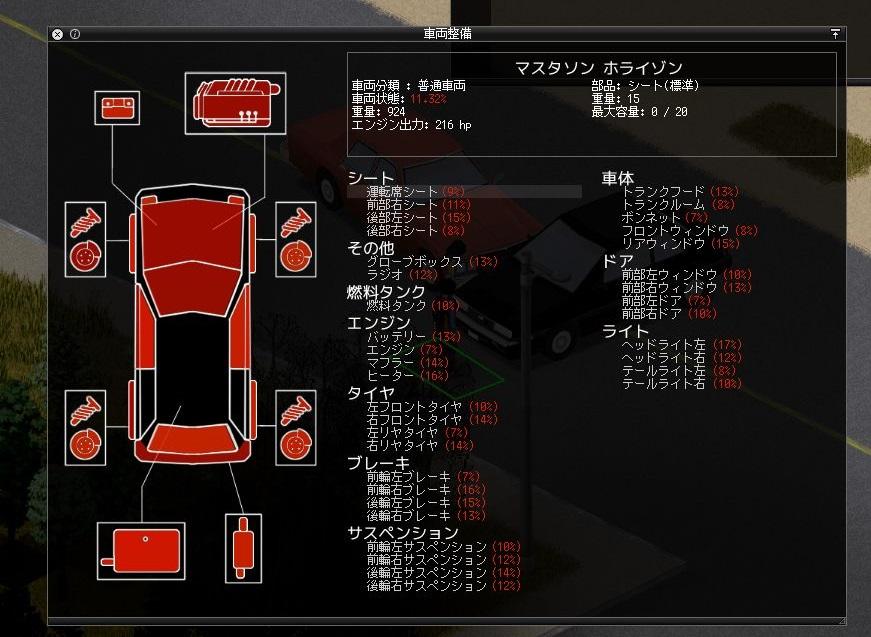 プロジェクトゾンボイドの車両整備画面1