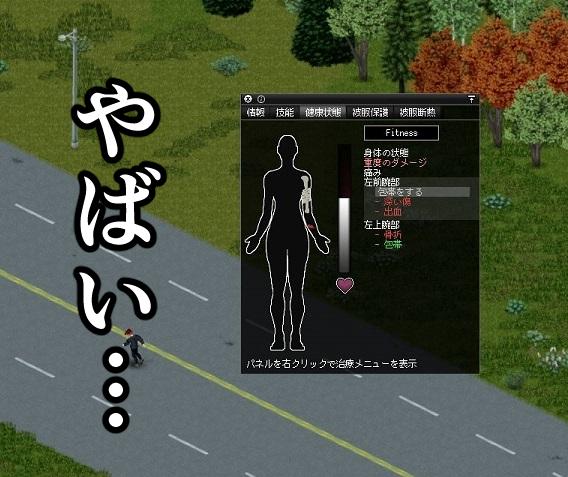 PZ、交通事故で死にそう