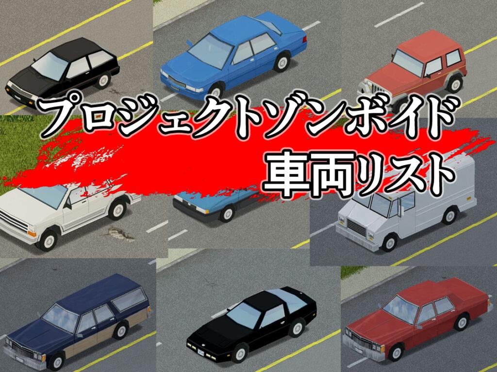 PZ車両リストのトップ画像